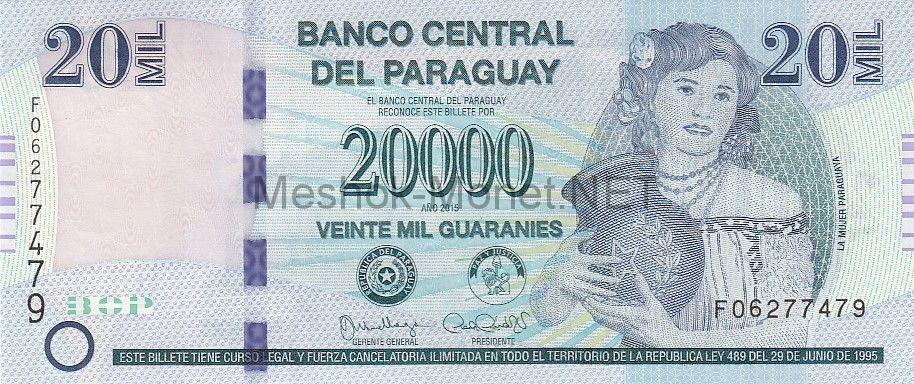 Банкнота Парагвай 20000 гуарани 2015 год