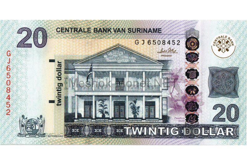 Банкнота Суринам 20 гульденов 2010 год