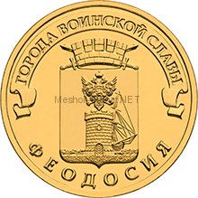 10 рублей 2016 год ГВС Феодосия