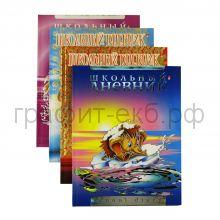 Дневник шк.для младших кл.Альт интегр.обл.10-002/030/031