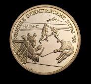 Хоккей Россия 1997 олимпиада 1998 Нагано 1 рубль. Серебро
