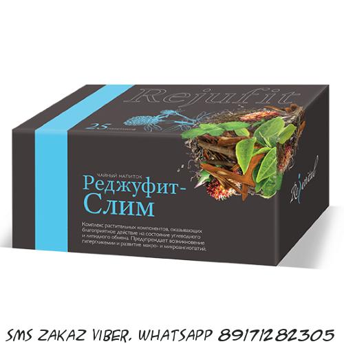 Чай для похудения Слим от Реджувитал
