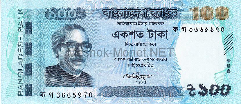 Банкнота Бангладеш 100 так 2011 год