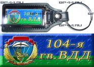 Брелок 104 гв. ВДД