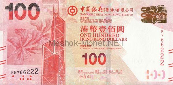 Гонконг Банкнота 100 долларов 2014 год