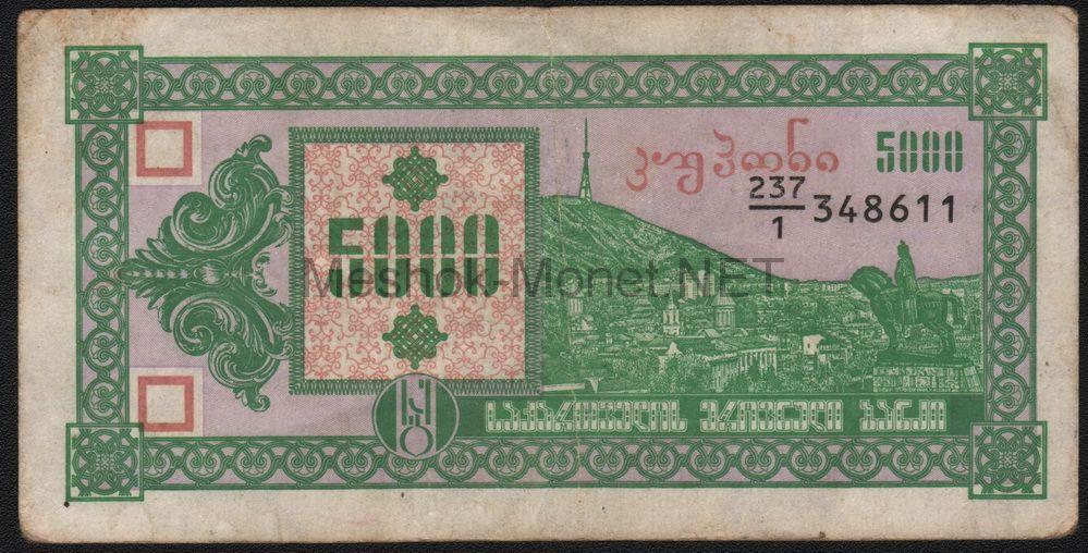Банкнота Грузия 5 000 купонов (лари) 1993 год