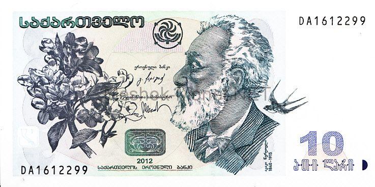 Банкнота Грузия 10 лари 2012 год