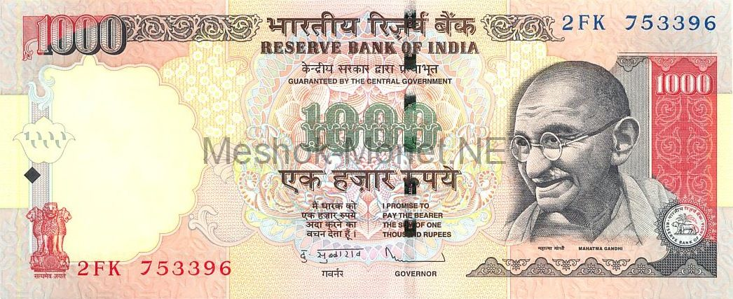 Банкнота Индия 1000 рупий 2014 год