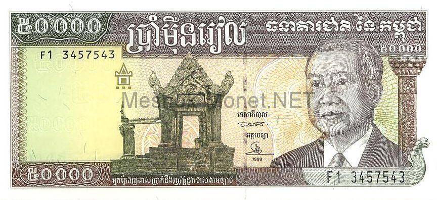 Банкнота Камбоджа 50 000 риелей 1998 год