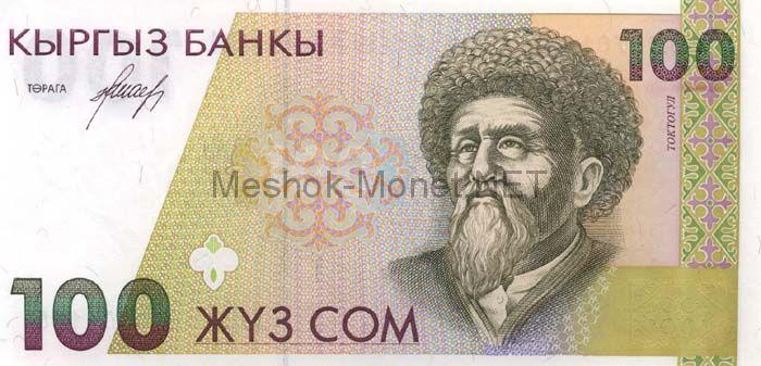Банкнота Киргизия 100 сом 1994 год