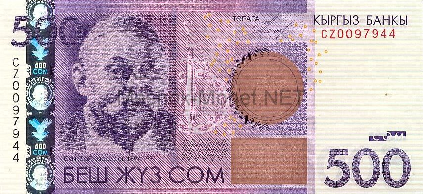 Банкнота Киргизия 500 сом 2010 год