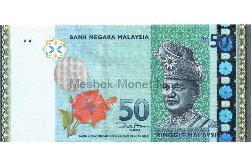 Банкнота Малайзия 50 ринггит 2009 год