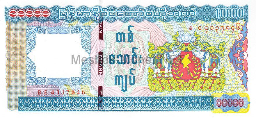 Банкнота Мьянма 10 000 кьят 2012 год