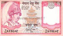 Банкнота Непал 5 рупий 2002 год