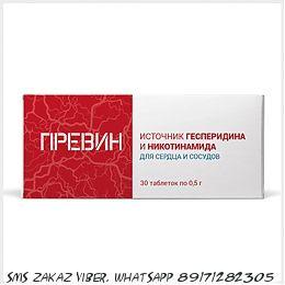 Превин препарат на основе гeсперидина