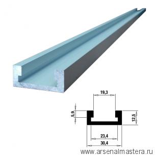 Шина направляющая T-track (профиль шина)  c направляющим Т-образным пазом 19 мм ( 3/4 ), 30,4 мм, анодированная, серебро матовое, 1,2 м