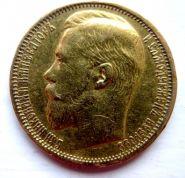 15 рублей 1897 год аг золото Николай 2