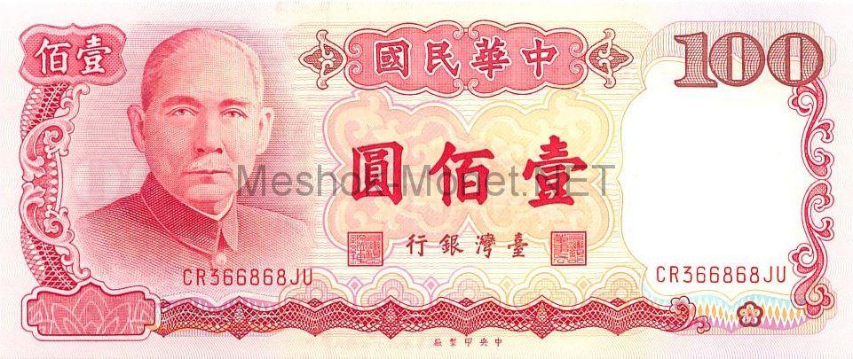 Банкнота Тайвань 100 юаней 1987 (1988) год