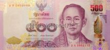 Банкнота Таиланд 500 бат 2014 год