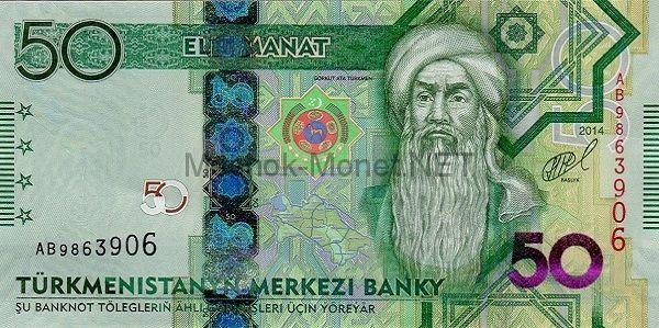Банкнота Туркмения 50 манат 2014 год