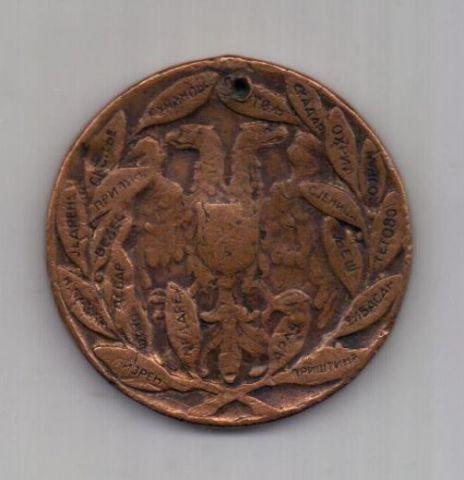 медаль 1912 г. Косово. Сербия.