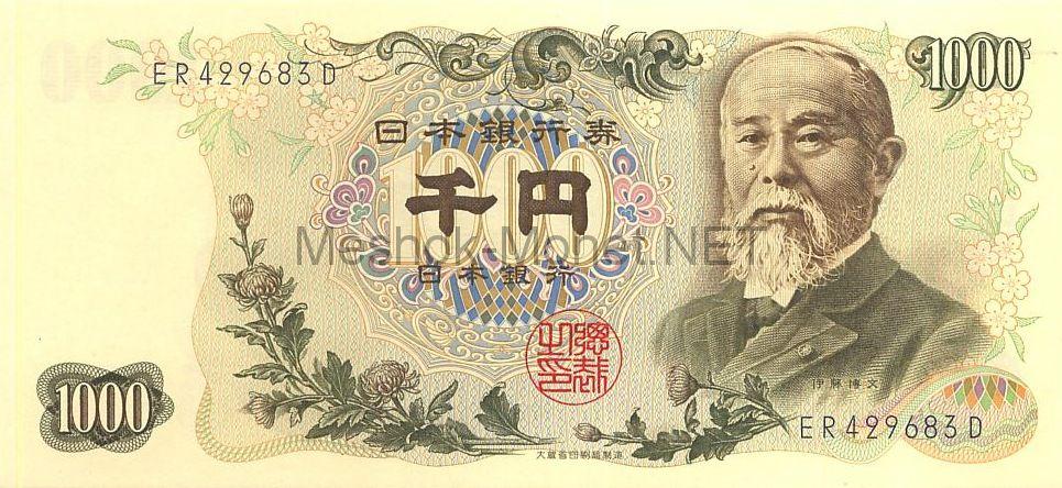 Банкнота Япония 1 000 йен 1963 год