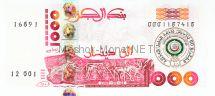 Банкнота Алжир 1 000 динар 2005 год - 60 лет Лиге арабских государств