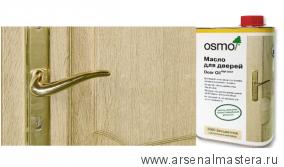 Масло OSMO 3060 для дверей Door Oil Бесцветное, шелковисто-матовое 1л