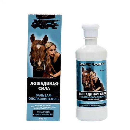 Лошадиная сила бальзам-ополаскиватель биоактивный, коллаген-провитамин В5, 500 мл