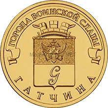 10 рублей 2016 год ГВС Гатчина
