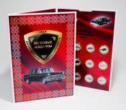 Набор монет 10 рублей 2014 года ''Легковые автомобили СССР'' (цветные) - В альбоме