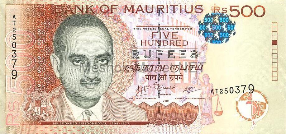 Банкнота Маврикий 500 рупий 2010 год