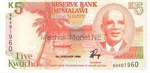 Банкнота Малави 5 квача 1994 год