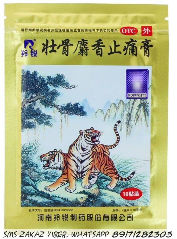 Пластырь Тигр противовоспалительный 4 шт