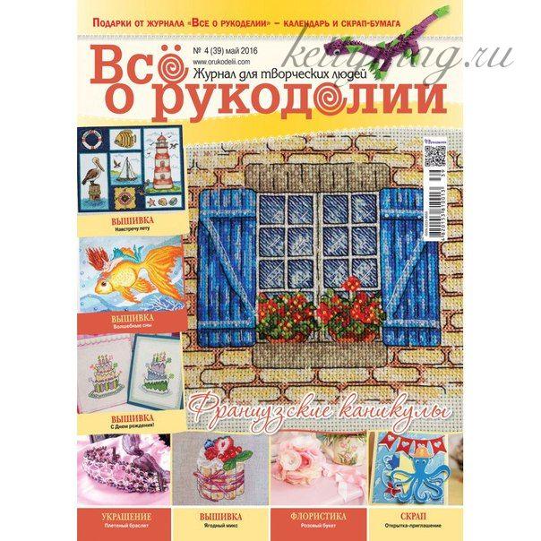 Все о рукоделии №4 (39) май 2016 журнал
