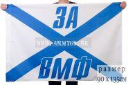 """Андреевский флаг """"За ВМФ"""""""