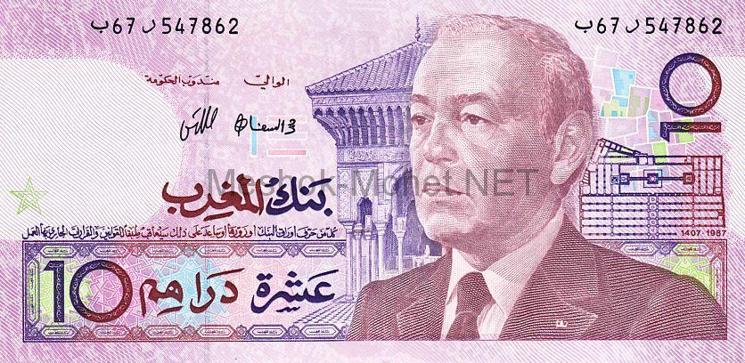 Банкнота Марокко 10 дирхам 1991 год