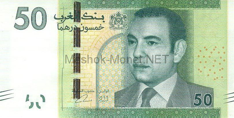 Банкнота Марокко 50 дирхам 2012 год