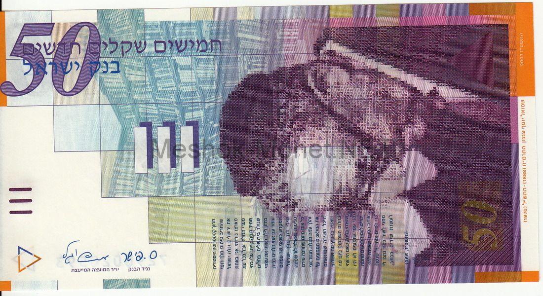 Банкнота Израиль 50 шекелей 2007 год