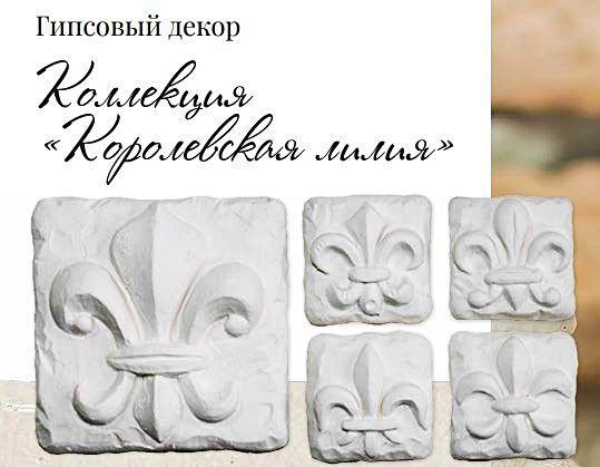 """Декор """"Королевская лилия"""""""