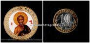 10 рублей 2014 года цветная. Серия ''Святые Христианской церкви''. СВЯТОЙ ВАСИЛИЙ БЛАЖЕННЫЙ