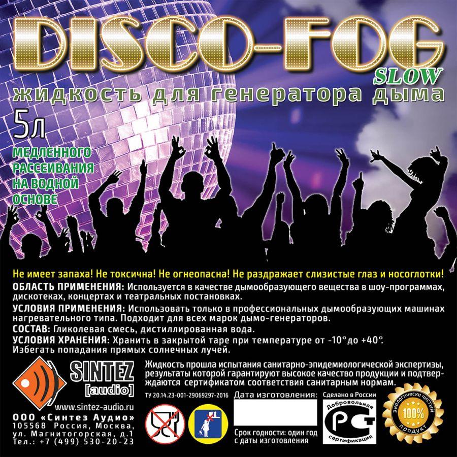 DISCO FOG Slow Жидкость для дымогенератора 5 л.