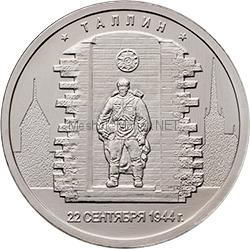 5 рублей 2016 год Таллин. 22.09.1944 г. UNC
