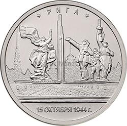 5 рублей 2016 год Рига. 15.10.1944 г. UNC