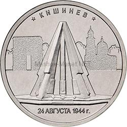5 рублей 2016 год Кишинев. 24.08.1944 г. UNC