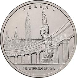 5 рублей 2016 год Вена. 13.04.1945 г. UNC