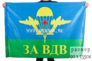"Флаг с девизом ""За ВДВ"""