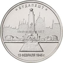 5 рублей 2016 год Будапешт. 13.02.1945 г. UNC