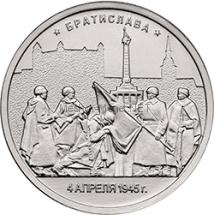 5 рублей 2016 год Братислава. 4.04.1945 г. UNC