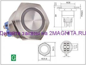 Антивандальная кнопка зеленая 22мм 12в Б/Ф